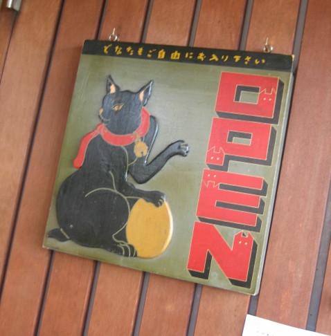 黒猫さんが招いています^^.jpg